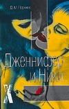 Перкинс Д. - Дженнифер и Ники' обложка книги
