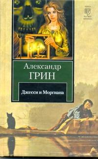 Грин А.С. - Джесси и Моргиана. Рассказы (1928-1930) обложка книги