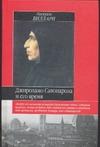 Виллари П. - Джироламо Савонарола и его время' обложка книги