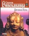 Вивекананда С. - Джнана-Йога' обложка книги
