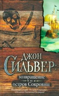 Чупак Эдвард - Джон Сильвер: возвращение на остров Сокровищ обложка книги