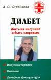 Стройкова А.С. - Диабет. Жить на инсулине и быть здоровым' обложка книги