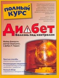 Дэвидсон Майер - Диабет: болезнь под контролем обложка книги