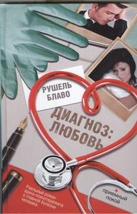 Блаво Р. - Диагноз: любовь обложка книги