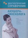 Диагностический справочник акушера-гинеколога - фото 1