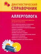 Лазарева Г.Ю. - Диагностический справочник аллерголога' обложка книги