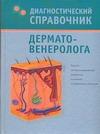 Диагностический справочник дерматовенеролога