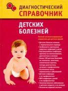 Полушкина Н.Н. - Диагностический справочник детских болезней' обложка книги