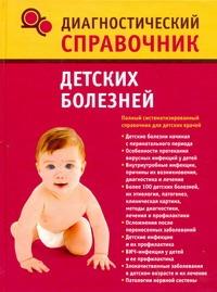 Диагностический справочник детских болезней Полушкина Н.Н.