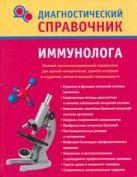 Полушкина Н.Н. - Диагностический справочник иммунолога' обложка книги