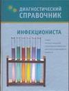 Лазарева Г.Ю. - Диагностический справочник инфекциониста' обложка книги