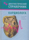 Гитун Т. В. - Диагностический справочник кардиолога' обложка книги