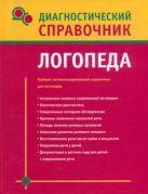 Полушкина Н.Н. - Диагностический справочник логопеда' обложка книги