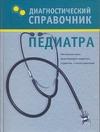 Лазарева Г.Ю. - Диагностический справочник педиатра' обложка книги