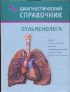 Диагностический справочник пульмонолога Полушкина Н.Н.
