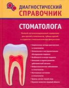 Полушкина Н.Н. - Диагностический справочник стоматолога' обложка книги