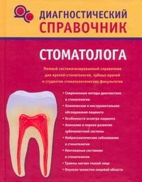 Диагностический справочник стоматолога Полушкина Н.Н.