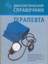 Романова Е.А. - Диагностический справочник терапевта' обложка книги