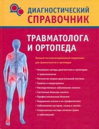 Диагностический справочник травматолога и ортопеда