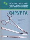 Диагностический справочник хирурга Полушкина Н.Н.