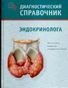 Гитун Т. В. - Диагностический справочник эндокринолога' обложка книги