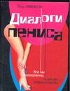 Авиньон П. - Диалоги пениса' обложка книги