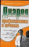 Хворостухина С.А. - Диарея. Профилактика и лечение' обложка книги