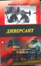 Болтунов М.Е. - Диверсант' обложка книги