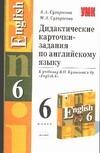 Дидактические карточки-задания по английскому языку: 6 класс(Кузовлев)