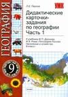 Дидактические карточки-задания по географии.Ч1 Перлов Л.Е.