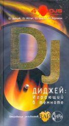 Шевцов  DJ - Диджей:Играющий в темноте' обложка книги