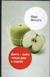 Мессеге М. - Диета - всего только день в неделю' обложка книги