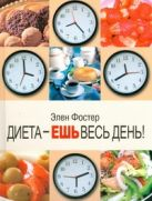 Фостер Элен - Диета - ешь весь день!' обложка книги
