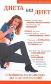 Флетчер Б. - Диета без диет' обложка книги
