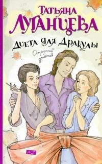 Луганцева Т.И. - Диета для Дракулы обложка книги