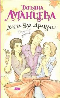 Татьяна Луганцева - Диета для Дракулы обложка книги