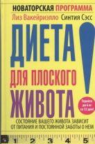 Вакейриэлло Лиз - Диета для плоского живота' обложка книги
