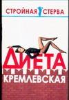 Диета Кремлевская Цейтлина М.В.