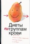 Хесман-Козарис А. - Диеты по группам крови' обложка книги