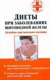 Варченко Я.Л. - Диеты при заболеваниях щитовидной железы' обложка книги