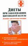 Диеты при заболеваниях щитовидной железы