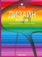 Фиелл Ш. - Дизайн XXI века' обложка книги
