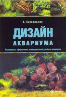 Кассельман К. - Дизайн аквариума' обложка книги