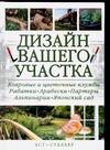 Полозун Л.Г. - Дизайн вашего участка обложка книги