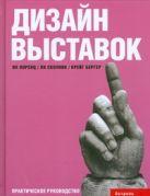 Лоренц Ян - Дизайн выставок' обложка книги