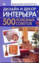 Игнатова Ната - Дизайн и декор интерьера. 500 полезных советов' обложка книги