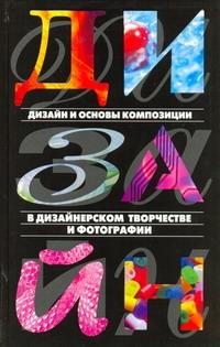 Дизайн и основы композиции в дизайнерском творчестве и фотографии Адамчик М. В.