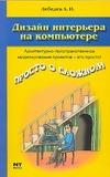 Лебедев А.Н. - Дизайн интерьера на компьютере' обложка книги