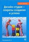 Васильева В.Е. - Дизайн студия - секреты создания и успеха' обложка книги