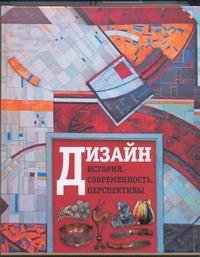 Голубятников И.В. Дизайн. История, современность, перспективы